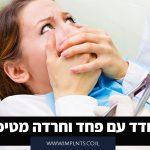 איך להתמודד עם פחד וחרדה מטיפולי שיניים
